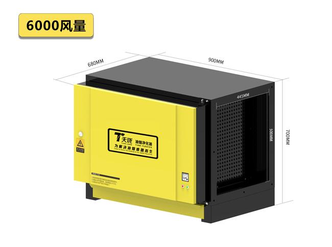 6000风量低空油烟净化器
