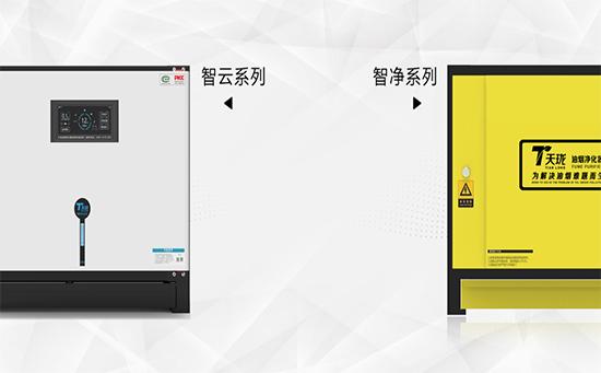 油烟净化器产品系列